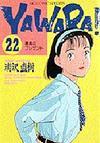 20061204_yawara
