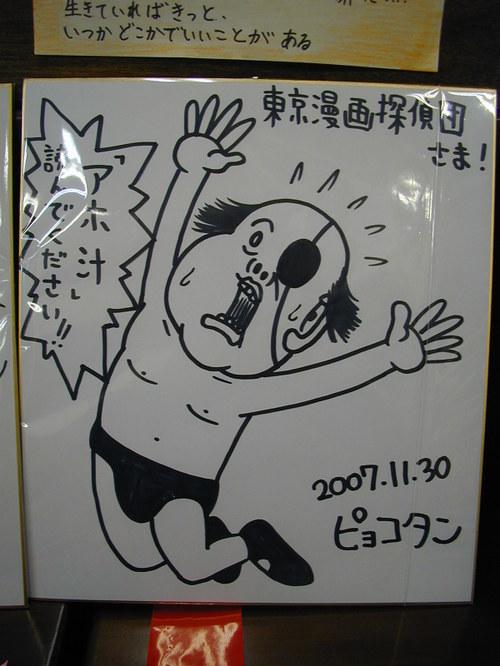 0711_pyokotan02
