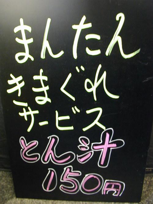 0712_tonjiru01