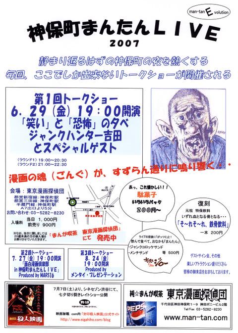 20070528_live_1